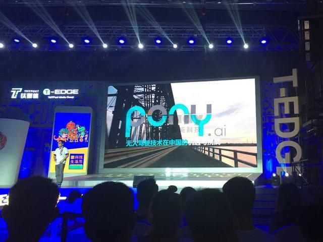 2020年在广州建成中国首个无人驾驶示范区