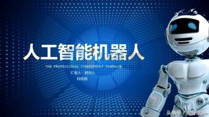 人工智能进入学校,教育机器人前景广阔
