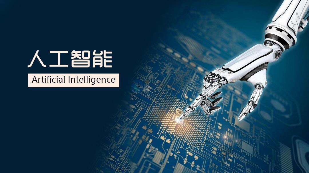培养人工智能国际化创新人才