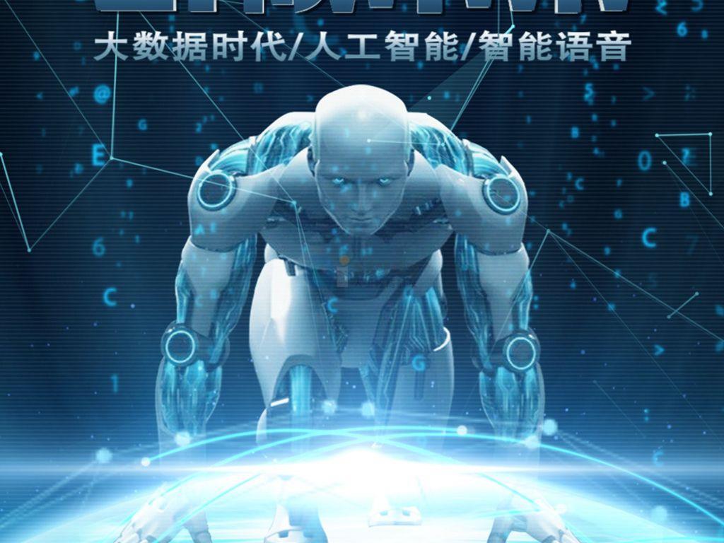 人工智能让未来有无限可能
