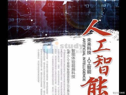 人工智能全球大赛由中国国际大数据产业博览会组委会主办