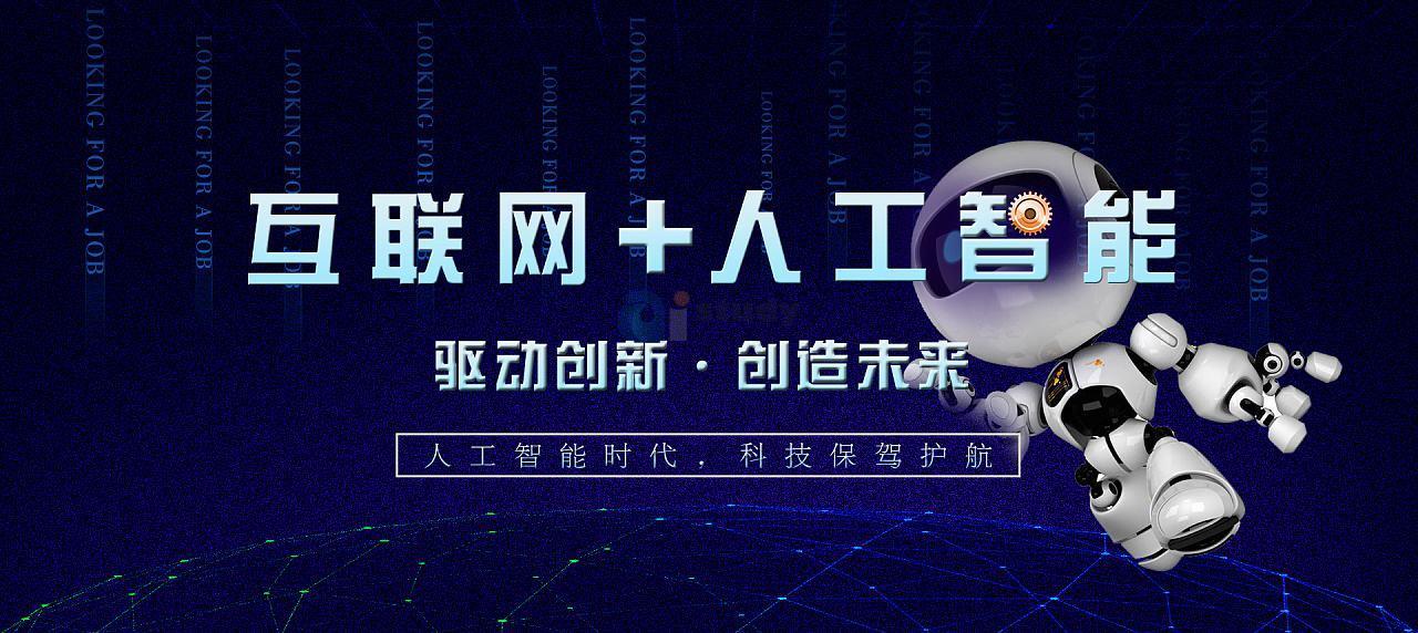 互联网+人工智能及人工智能+制造