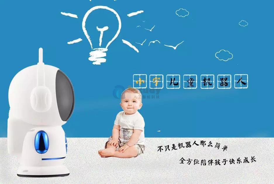 教育机器人:直接帮助孩子学习?帮助家长教育孩子?
