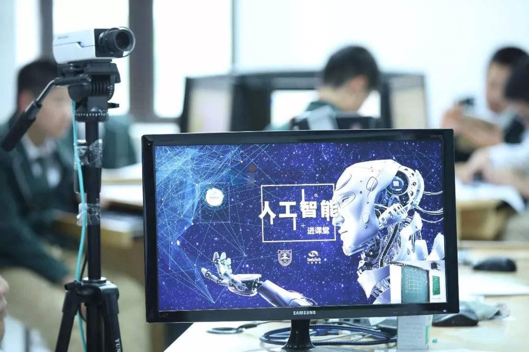 人工智能学院或引入人工智能课堂,人工智能走入校园的趋势日趋凸显