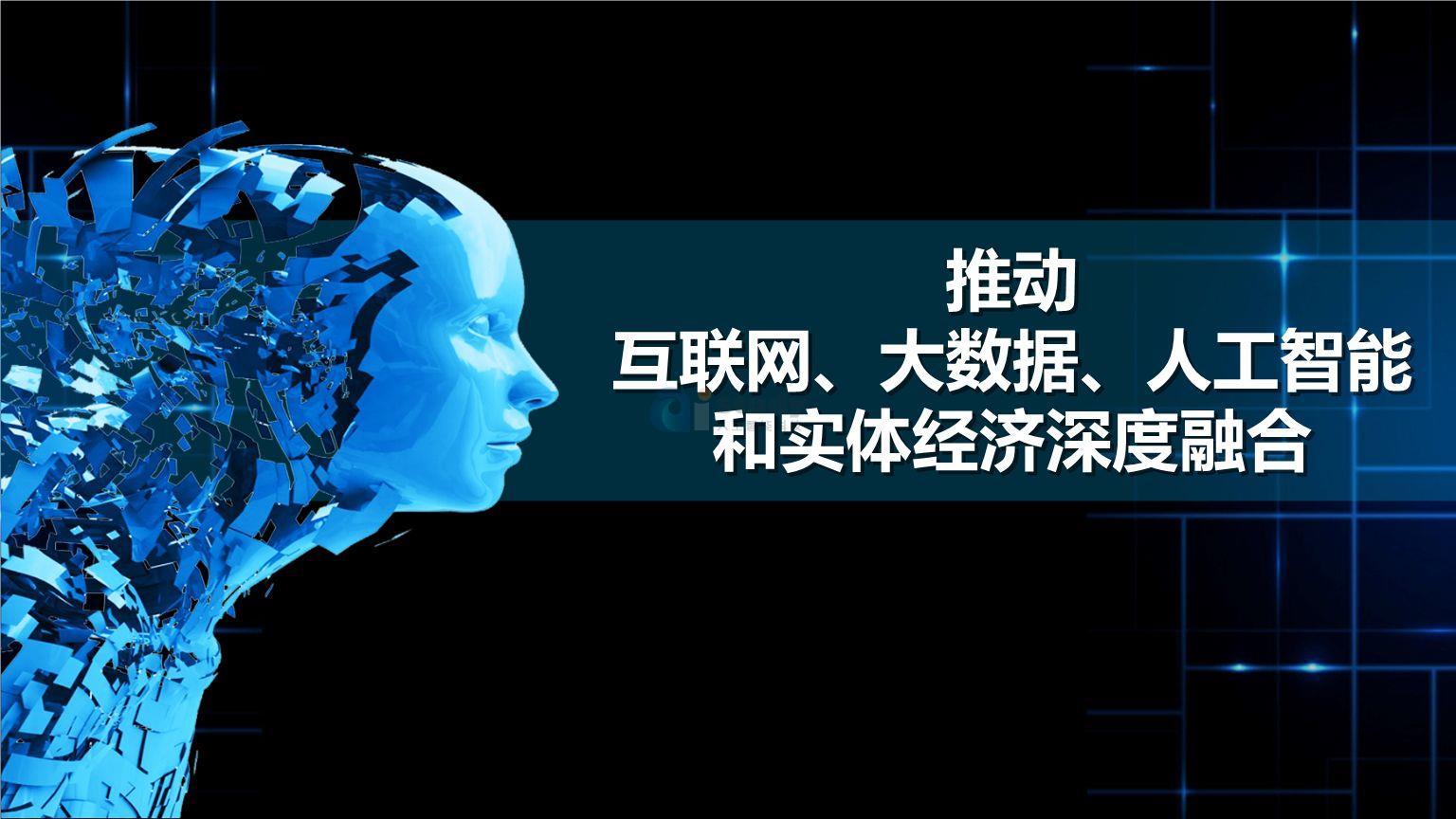 人工智能核心技术创新和深度融合应用