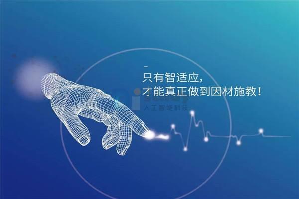 人工智能教育的发展阶段、智适应教育的应用场景