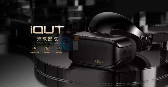奇遇产品最大范围地分发触达VR用户获得收益